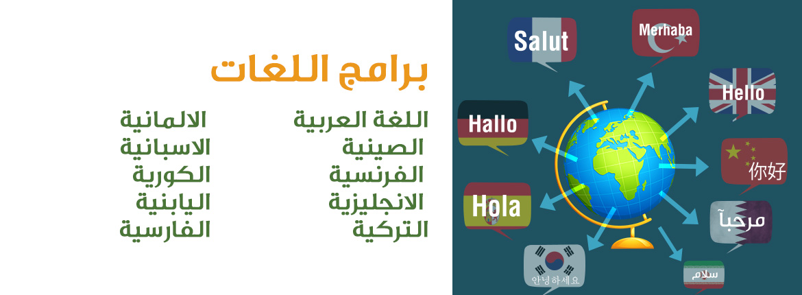 Language-Banner-Arabic.jpg