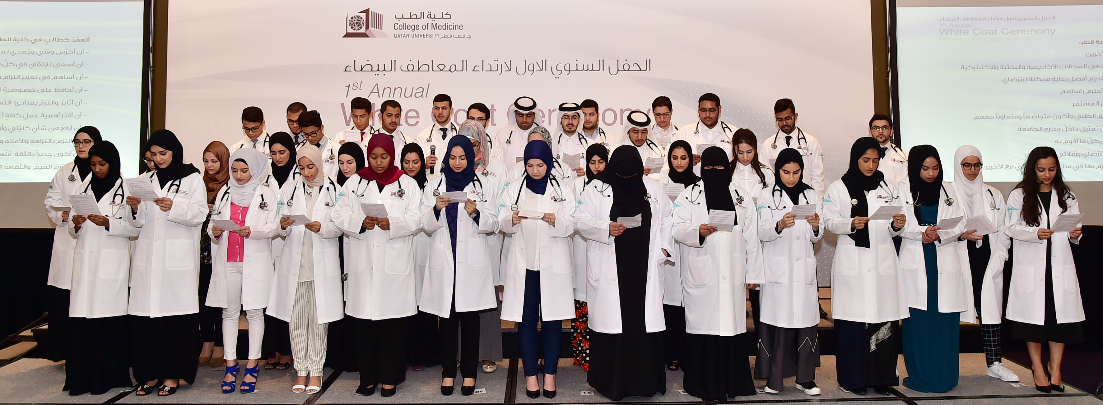 College of Medicine | Qatar University