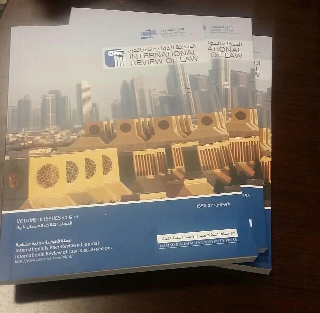 كلية القانون | جامعة قطر