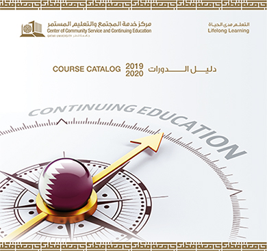 Course Catalog AR