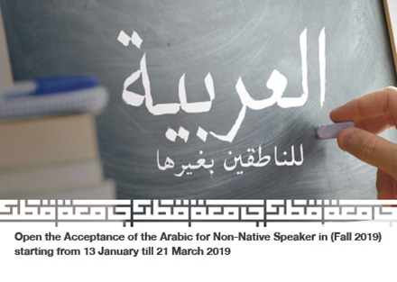 Open the Acceptance of the Arabic for Non-Native speaker in (Fall 2019) starting from 13 January till 21 March 2019