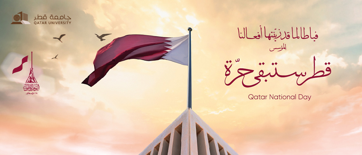 Qatar National Day 2018