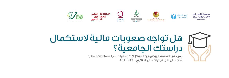 أنواع المساعدات المالية جامعة قطر
