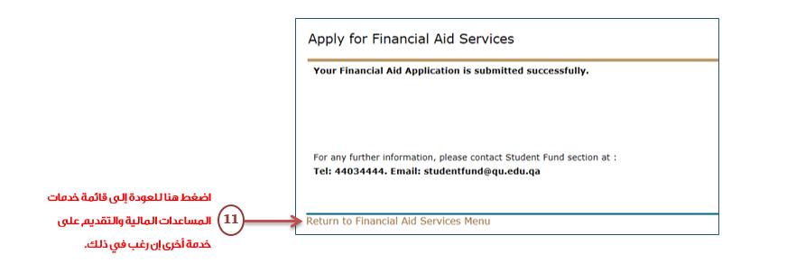 online application qatar univeristy